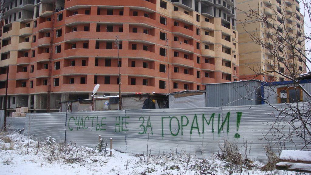 Комментарии Генерального директора Евро-Рейтинг о новостройках в Киевской области