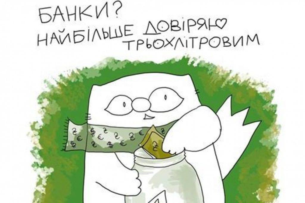 Что делать с Приватбанком?